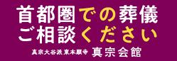 真宗会館 Web site