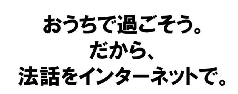 Screenshot_2020-05-19 真宗大谷派(東本願寺)真宗会館